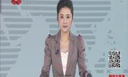 """2019""""唐诗之城""""主题活动 开启西安世界文化古都新征程"""