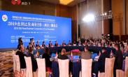 2019丝绸之路商务合作圆桌会 空港新城签约3个跨境电商合作项目