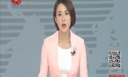 4G时间:2019西安数博会明天开幕 记者探班会场准备情况