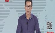 """肖云儒:唐诗是连接""""一带一路""""国家重要的文化纽带"""