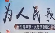 """""""为人民歌唱""""  歌唱家贠恩凤做客西咸文化大讲堂"""