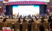 第四届丝博会西安国企之家经贸创新合作论坛举行