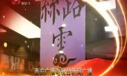2019年6月17日 党风政风热线