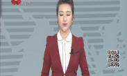 灞桥区举办扫黑除恶专项斗争文艺专场演出