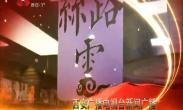 2019-11-12  党风政风热线