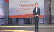 2019年6月25日 党风政风热线