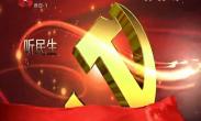 2019年6月18日 党风政风热线