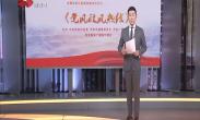 2019年7月18日 党风政风热线