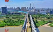 西安北至机场城际轨道项目顺利通过工程验收