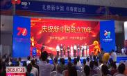 """聚焦书博会 悦读大西安 庆祝新中国成立70年""""寻找建国、国庆""""与赠书活动举行"""