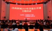 沣西新城举办2019年非遗公开课主题活动