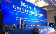 """2019年""""沣东杯""""陕西省科技工作者创新创业大赛决赛举行"""
