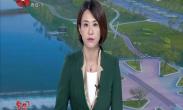 西咸新区召开扫黑除恶专项斗争领导小组会议
