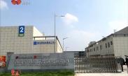 西安咸阳国际机场正式获批进口肉类指定监管场地