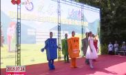 鄠邑区开展秦岭生态保护和垃圾分类主题活动