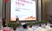 第二届国际茯茶产业高峰论坛盛大启幕
