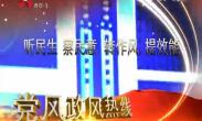 2019年8月25日 融媒大直播(早间版)