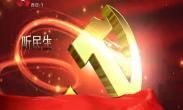 2019年8月1日 党风政风热线