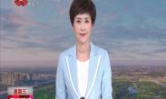李明远率团在深圳开展招商考察