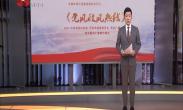2019年8月15日 党风政风热线
