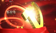 20190918 党风政风热线