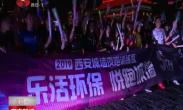 办好十四运 打造赛事之城 2019西安城墙夜跑训练营圆满收官