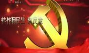 20190905 党风政风热线