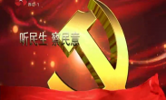 20190904 党风政风热线