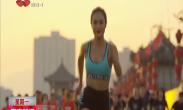 办好十四运 打造赛事之城  2019长安国际女子半程马拉松开始报名