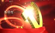 20190912 党风政风热线