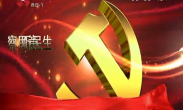20190911 党风政风热线