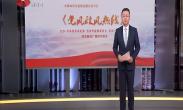 20190902 党风政风热线