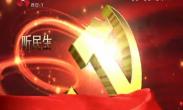 20190913 党风政风热线