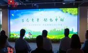 沣西新城意景生态文明成果展献礼新中国成立70周年
