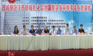 沣西新城举行2019年危化品泄漏暨突发环境事件应急演练