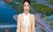 """西咸新区召开迎接""""十四运""""工作专题会 康军主持"""