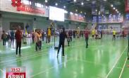 迎接十四运 建设国家中心城市 西安首届听障羽毛球交流比赛举行