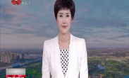"""壮丽70年·奋斗新时代 精准施策 产业扶贫创""""西安模式"""""""