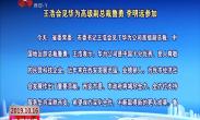 王浩会见华为高级副总裁鲁勇 李明远参加