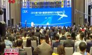 2019中国国际通用航空大会举行高峰论坛