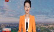 """""""初心的故事 """"互动访谈 西咸新区泾河新城:让贫困群众过上幸福生活"""