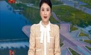 西咸新区召开党工委会议 岳华峰主持并讲话