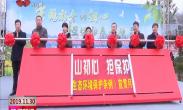鄠邑区《陕西省秦岭生态环境保护条例》宣传贯彻月活动启动