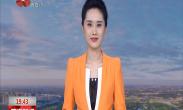 2019华山论剑·网络安全大会召开 李明远出席并致辞