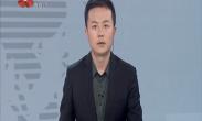 """迎接十四运 建设国家中心城市 中甲联赛落幕""""西北狼""""位列中甲第九"""