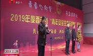 """44个优秀集体获得2019年度""""西安市青年安全生产示范岗"""""""