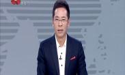 西安追赶超越2019 深化医药卫生体制改革 破解百姓看病难看病贵