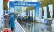 迎接十四运 建设国家中心城市 2019陕西·西安国际骑行大会千名骑手雨中骑行