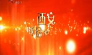 """""""西安脱贫的故事""""互动访谈 蓝田县以党建引领集体经济发展 助推脱贫攻坚"""