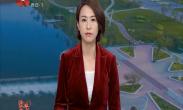 西咸新区2019年前三季度成绩单出炉 稳居全省各地市第一
